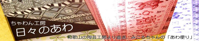 日々のあわタイトル用.jpg